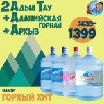 Комплект Горный ХИТ (Архыз+Аланийская горная+АдылТау 2 шт.)